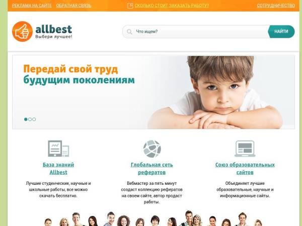 allbest.ru