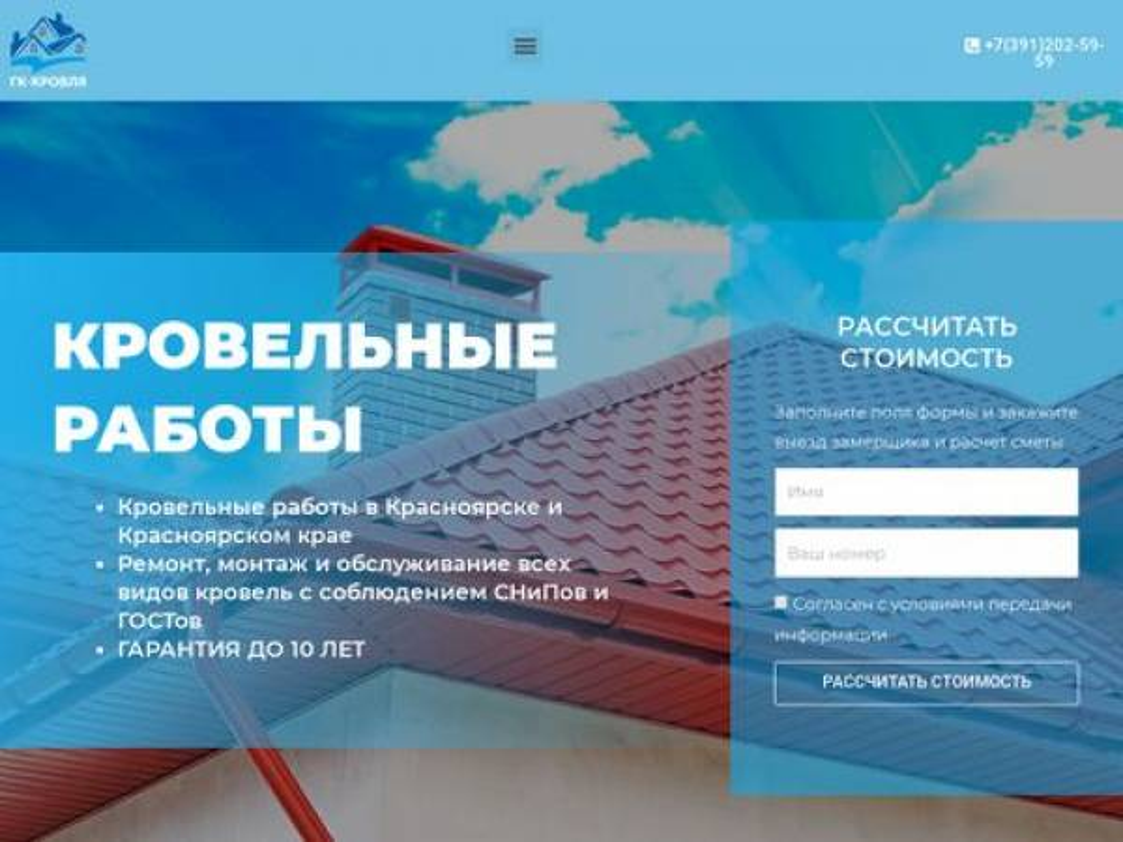 gk-krovlya24.ru