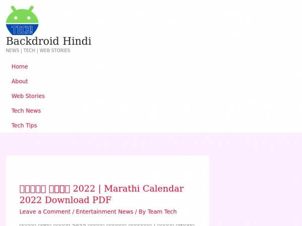 hindi.backdroid.com