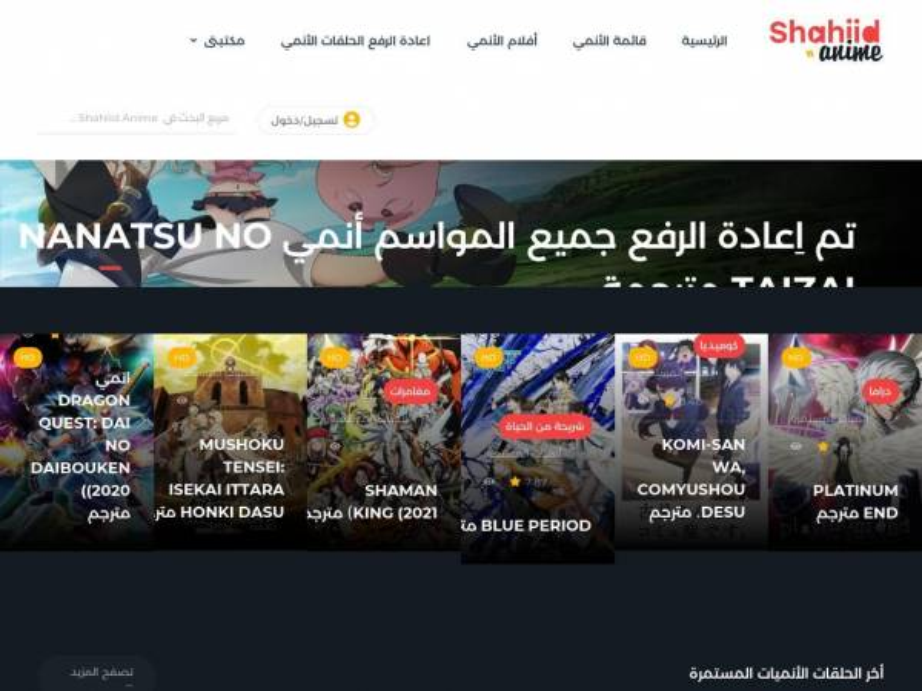 shahiid-anime.net